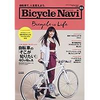 BICYCLE NAVI 2017年Vol.85 小さい表紙画像