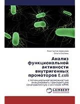 Analiz Funktsional'noy Aktivnosti Vnutrigennykh Promotorov E.Coli