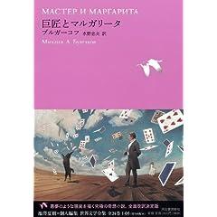 巨匠とマルガリータ (世界文学全集 1-5) (世界文学全集 1-5) (世界文学全集 1-5)