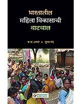 Bharatiya Vikasachi Vatchal