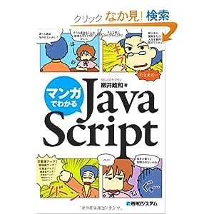 マンガでわかるJavaScript [単行本]