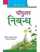 Popular Nibandh (Hindi)