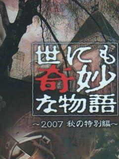 たけし、さんまも蒼ざめる!本当は怖いタモリ黒イグアナ伝説 vol.1
