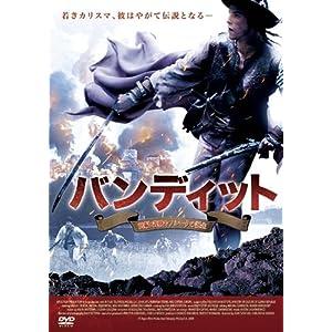 バンディット 前編:義賊ヤノシークの誕生 [DVD]