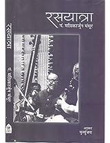 Ras Yatra (1)