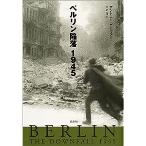 ベルリン陥落 1945の画像