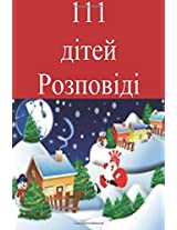 111 Children Stories