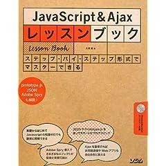 JavaScript&Ajaxレッスンブック