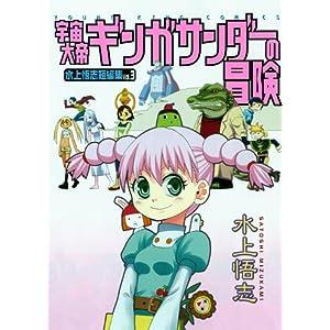 宇宙大帝ギンガサンダーの冒険—水上悟志短編集Vol.3