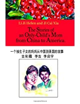 The Stories of an Only Child's Mom from China to America: Volume 1