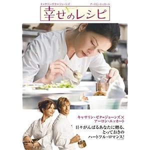 幸せのレシピの画像