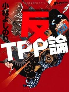 TPP参加表明が日本を分断!安倍内閣VS農協「全面戦争地獄絵図」 vol.2