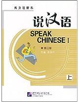 Speak Chinese: v. 1