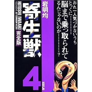 寄生獣(完全版)(4) (アフタヌーンKCDX (1681))