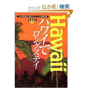 ハワイでロングステイ (大人の海外暮らし国別シリーズ—ラシン特選ブックス)