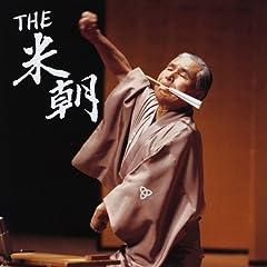 上方落語の救世主・桂米朝師匠逝く…知られざる「末路素敵な芸人生涯」