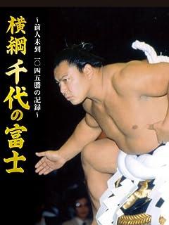 こうして千代の富士 九重親方は抹殺された!全内幕 vol.01