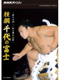 貴乃花VS千代の富士 大相撲改革ラストバトル