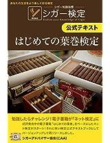 cigarkenteihajimetenohamakikenteikoshikitextbook
