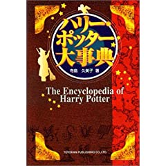 n[E|b^[T \ The Encyclopedia of Harry Potter