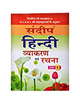 Vimal HINDI VYAKRAN & RACHNA academic book. CLASS - 6