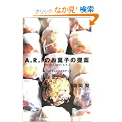 A.R.Iのお菓子の提案―dailyマフィンとビスケット