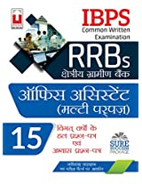 IBPS RRB (CWE) Office Assistants (Multipurpose) Prev Yr Solved Practice Paper (Master Guide Series)