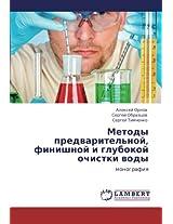 Metody Predvaritel'noy, Finishnoy I Glubokoy Ochistki Vody