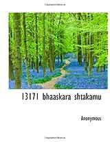 13171 bhaaskara shtakamu (Telugu Edition)