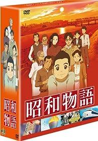 昭和物語イメージ
