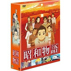 昭和物語の画像