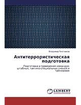 Antiterroristicheskaya Podgotovka