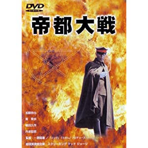 修羅がゆく4 東京大戦争の画像