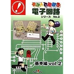 【クリックで詳細表示】キットで遊ぼう電子回路シリーズNo.02 基本編vol.2セット(テキスト&実験キット) ECB-200T