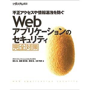 Webアプリケーションのセキュリティ完全対策―不正アクセスや情報漏洩を防ぐ