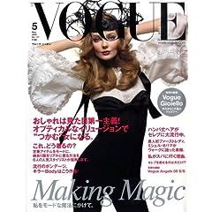 【クリックで詳細表示】VOGUE NIPPON (ヴォーグ ニッポン) 2009年 05月号 [雑誌] [雑誌] [雑誌]
