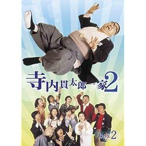 寺内貫太郎一家 2 DVD-BOX 2