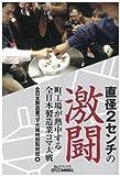 直径2センチの激闘-町工場が熱中する全日本製造業コマ大戦- (B&Tブックス)