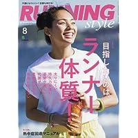 Running Style 2017年8月号 小さい表紙画像