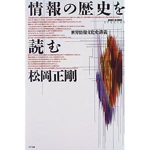 情報の歴史を読む