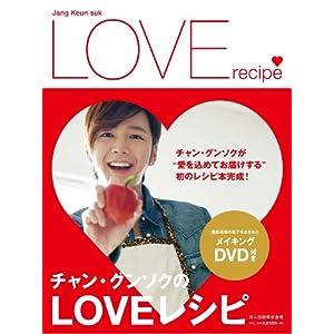 『チャン・グンソクのLOVEレシピ(DVD付)』