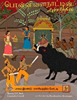 The Legend of Ponnivala (Tamil Edition): Part Two: A Kingdom Contested: Volume 2