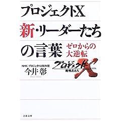 【クリックで詳細表示】プロジェクトX 新・リーダーたちの言葉 (文春文庫) | 今井 彰 | 本 | Amazon.co.jp