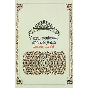 Visudha Nabiyude Jeevacharithra Katha