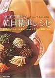 ■家庭で楽しむ韓国精進レシピ (単行本)