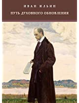 Put' duhovnogo obnovlenija: Russian Language