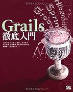 Grails徹底入門