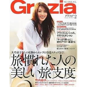 Grazia (グラツィア) 2011年 02月号 [雑誌]