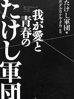 ビートたけし「理想の総理No.1」君臨する5つの理由vol.1