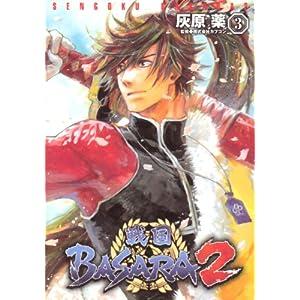 戦国BASARA2 3 (電撃コミックス) [コミック]